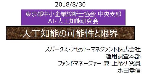 2018-08-30-01